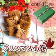 クリスマス小巻 贈答用 12個
