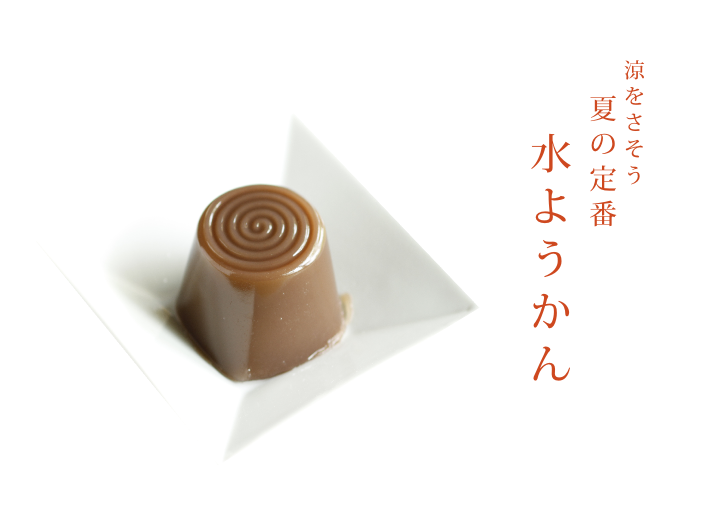 水ようかん 和菓子処 三松堂 津和野 お取り寄せ