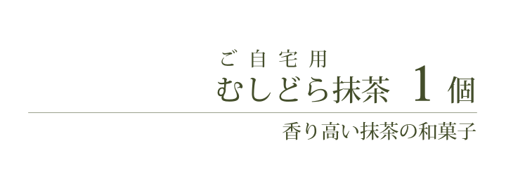 むしどら抹茶 和菓子処 三松堂 津和野