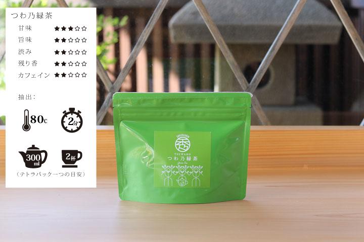 津和野緑茶