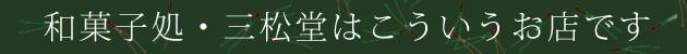 三松堂についてのタイトル 和菓子処 三松堂