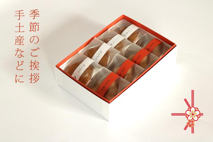 季節のご挨拶に 和菓子のギフト