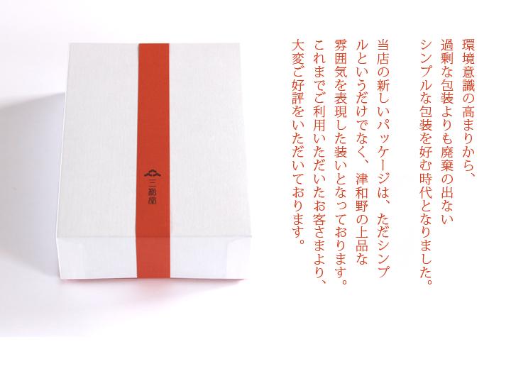 和菓子のお詰合せ シンプルで上品なパッケージ