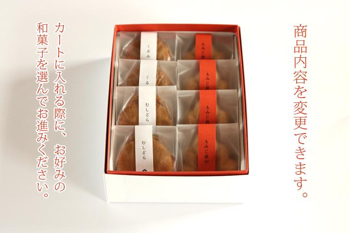 和菓子のお詰合せ 商品内容を変更できます