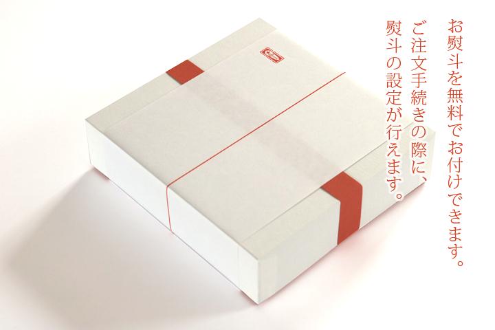 和菓子のお詰合せ 熨斗をお掛けできます