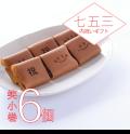 七五三の内祝いに 七五三小巻 和菓子処 三松堂