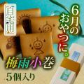 6月限定・笑小巻 和菓子 自宅用 5個
