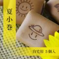 7、8月限定・笑小巻 和菓子 自宅用 5個