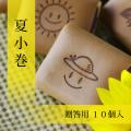 7、8月限定・笑小巻 和菓子 自宅用 10個入