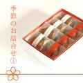 季節の詰め合せ1 和菓子