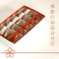 季節の詰め合せ2 和菓子