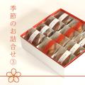 季節の詰め合せ3 和菓子