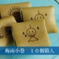 6月限定・笑小巻 和菓子 自宅用 10個入