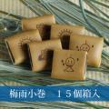6月限定・笑小巻 和菓子 自宅用 15個入