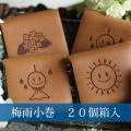 6月限定・笑小巻 和菓子 自宅用 20個入