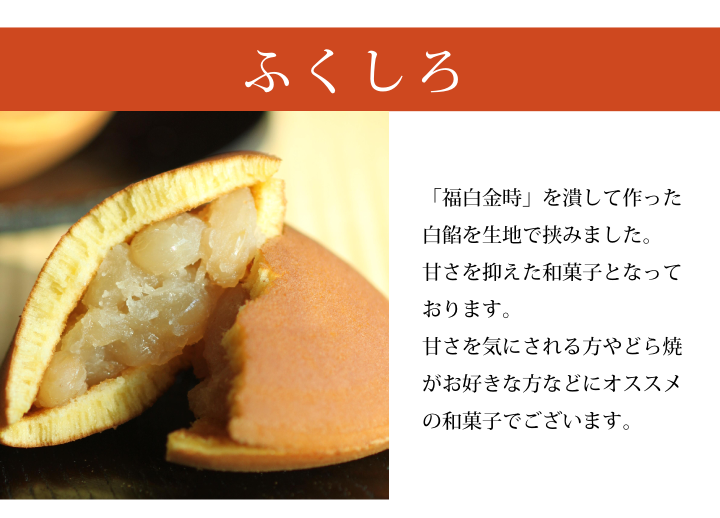 和菓子のお詰合せ ふくしろ どら焼き