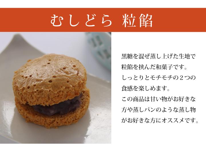 和菓子のお詰合せ むしどら 粒餡 蒸しパン