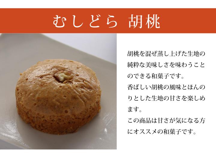 和菓子のお詰合せ むしどら 胡桃 蒸しパン