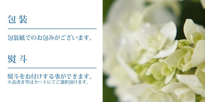 梅雨小巻 熨斗 包装
