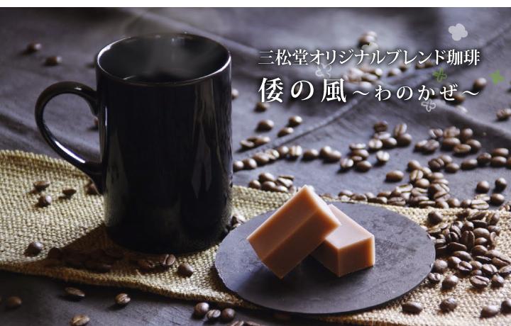 倭の風コーヒー
